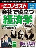 週刊エコノミスト 2016年03月29日号 [雑誌]