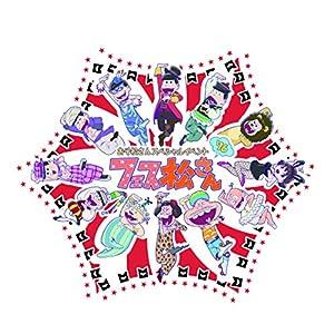 おそ松さんスペシャルイベント フェス松さん\'16 [DVD]
