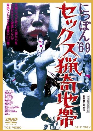 [] にっぽん'69 セックス猟奇地帯【DVD】