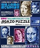 『ジガゾーパズル』