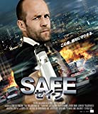 SAFE/セイフ Blu-ray