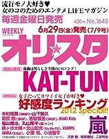 オリ☆スタ 2012年 7/9号 [雑誌]