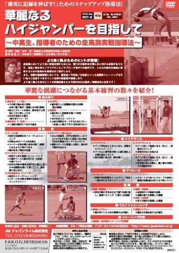 華麗なるハイジャンパーを目指して~中高生、指導者のための走高跳実戦指導法~[DVD番号 507]