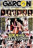 巨乳ギャルレズレスリング!! [DVD]