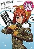 まりんこゆみ(5) (星海社COMICS)