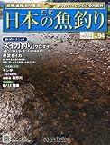 週刊 日本の魚釣り 2012年 7/25号 [分冊百科]