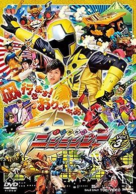 スーパー戦隊シリーズ 手裏剣戦隊ニンニンジャー VOL.3 [DVD]