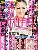 週刊女性自身 2015年 6/23 号 [雑誌]
