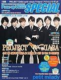 Pick-up Voice(ピックアップボイス) 2015年 02 月号 増刊 [雑誌] (ピックアップヴォイススペシャル⑤)