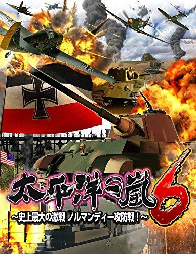 太平洋の嵐6 ~史上最大の激戦 ノルマンディー攻防戦!~(2016年春発売予定)