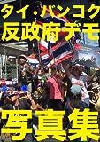 タイ(バンコク)反政府デモ写真集