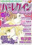 ハーレクイン 名作セレクション vol.94 (ハーレクインコミックス)