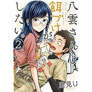 八雲さんは餌づけがしたい。(2) (ヤングガンガンコミックス)