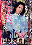 どすけべ地方の団地妻たち~尾道・出雲篇~あの元AV女優たちの今!(CJ-68) [DVD]