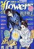 月刊 flowers (フラワーズ) 2010年 09月号 [雑誌]