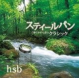 スティールパンで聴くやすらぎのクラシック LIVING MUSIC~ヒーリング・シリーズ~