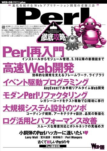Perl徹底攻略 (WEB+DB PRESS plus)