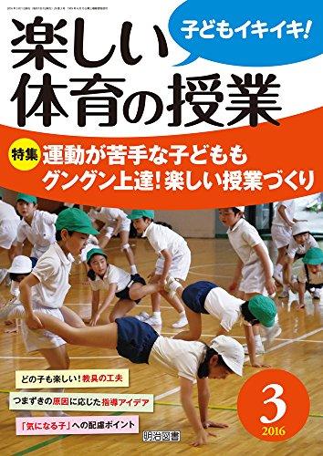 楽しい体育の授業 2016年 03月号