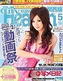 City Heaven (シティヘブン) 関西版 2012年 05月号 [雑誌]