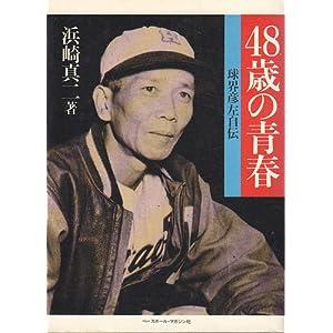 NAVER まとめ山本昌に最年長勝利記録を更新された浜崎真二の伝記