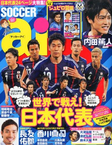 SOCCER ai (サッカーアイ) 2012年 08月号 [雑誌]