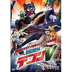 �e�R��V [DVD]