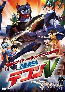 テコンV [DVD]
