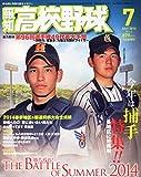 報知高校野球 2014年 07月号 [雑誌]