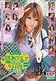 カワイさ盛れてるギャル女子校生8時間special 2 [DVD][アダルト]