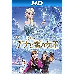 アナと雪の女王 (吹替版)