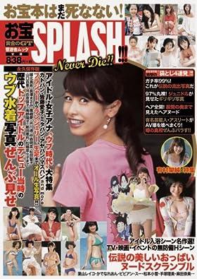 黄金のGT お宝SPLASH!!!Never Die!! (晋遊舎ムック)