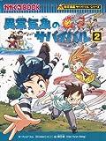 異常気象のサバイバル2 (かがくるBOOK—科学漫画サバイバルシリーズ)