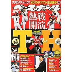 週刊 ベースボール 2014年 11/3号 [雑誌]
