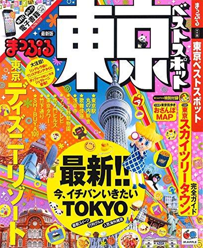 まっぷる 東京ベストスポット (国内|観光・旅行ガイドブック/ガイド)