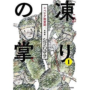 凍りの掌 シベリア抑留記(1) (BE・LOVEコミックス) [Kindle版]