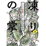 Amazon.co.jp: 凍りの掌 シベリア抑留記(1) (BE・LOVEコミックス) 電子書籍: おざわゆき: Kindleストア