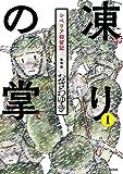 凍りの掌 シベリア抑留記(1) (BE・LOVEコミックス) -