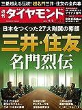 週刊ダイヤモンド 2016年42号
