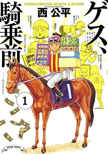 ゲス、騎乗前 1<ゲス、騎乗前> (ビームコミックス(ハルタ))
