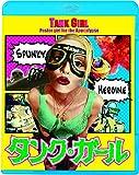 タンク・ガール[Blu-ray/ブルーレイ]