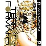 Amazon.co.jp: テラフォーマーズ 12 (ヤングジャンプコミックスDIGITAL) 電子書籍: 貴家悠, 橘賢一: Kindleストア
