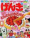 げんき 2010年 03月号 [雑誌]