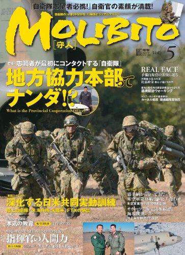 MOLIBITO vol.5―守人 特集:地方協力本部ってナンダ!? (電撃ムックシリーズ)