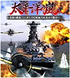 太平洋の嵐~皇国の興廃ここにあり、1942戦艦大和反攻の號砲~ 【Amazon.co.jp限定特典】アイテム未定 - PS Vita