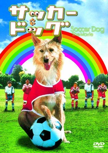 サッカー・ドッグ [DVD]
