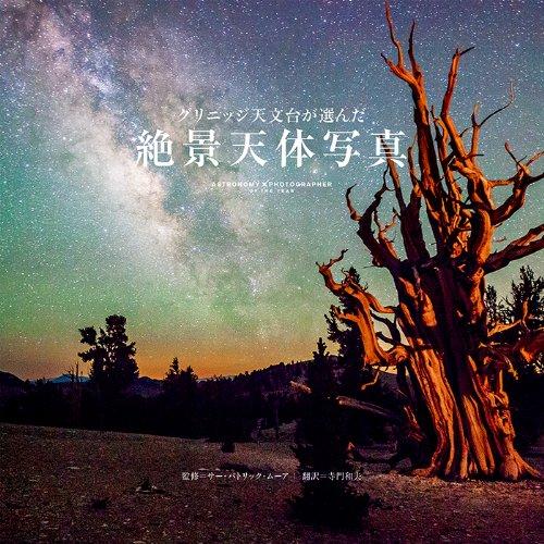 グリニッジ天文台が選んだ 絶景天体写真