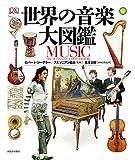 世界の音楽大図鑑