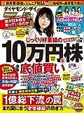 ダイヤモンドZAI(ザイ) 2016年 04 月号 (好業績の10万円株を底値買い!)