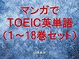 マンガでTOEIC英単語(1~18巻セット)