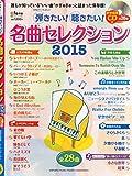 月刊ピアノプレゼンツ ピアノで弾きたい! 聴きたい! 名曲セレクション2015 参考演奏CD付 (月刊ピアノ2015年 8月号増刊)